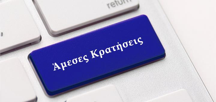 άμεσες-κρατήσεις