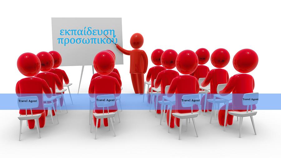 εκπαίδευση για το προσωπικό